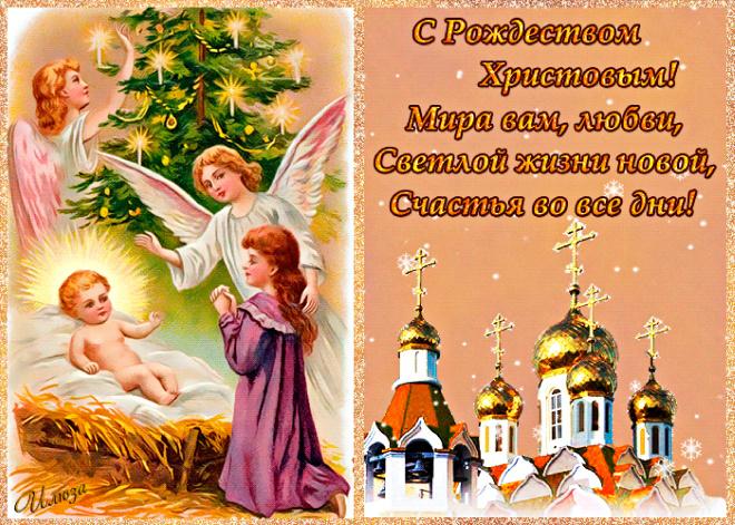 С рождеством христовым 2017 поздравления